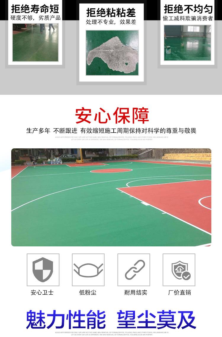 惠州球场地坪漆厂家 户外专用地坪漆 篮球场运动场地坪漆施工 防锈漆示例图9
