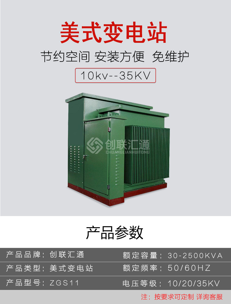 美式箱式变压器 美式变压器 ZGS11-250KVA美变价格-创联汇通示例图1