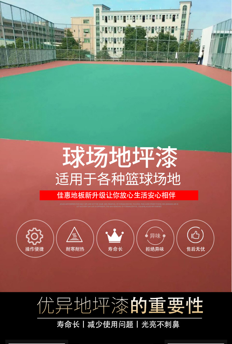 惠州球场地坪漆厂家 户外专用地坪漆 篮球场运动场地坪漆施工 防锈漆示例图8
