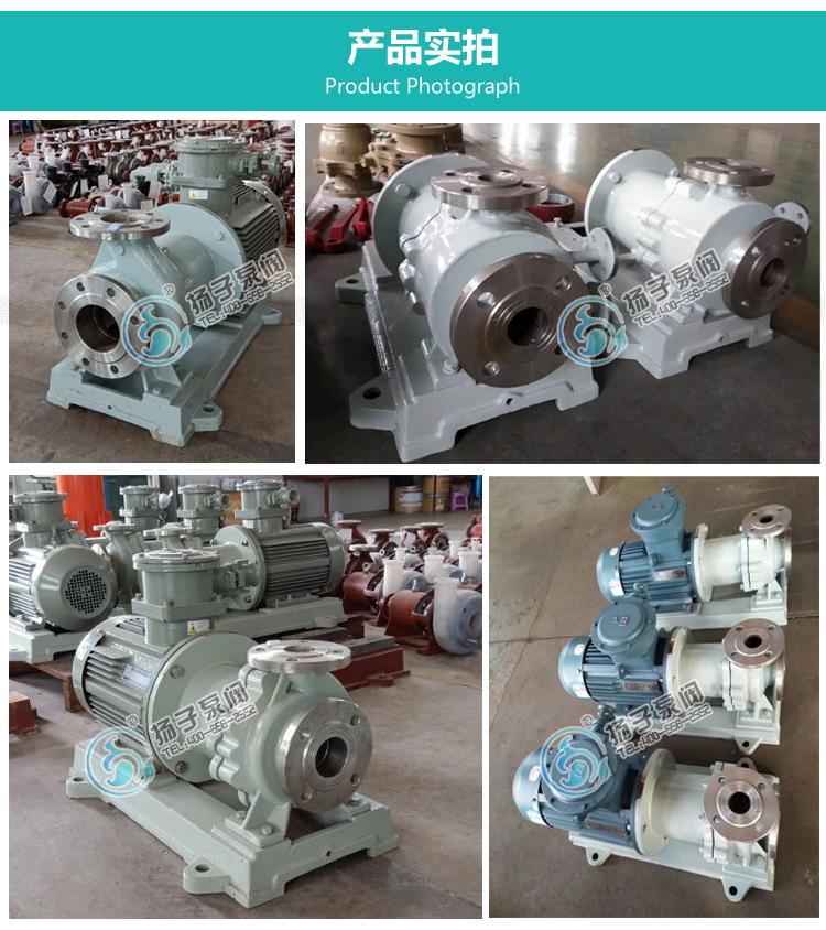 不锈钢磁力泵 316L不锈钢耐腐蚀碱液泵 耐高温化工磁力泵 烧碱泵示例图11