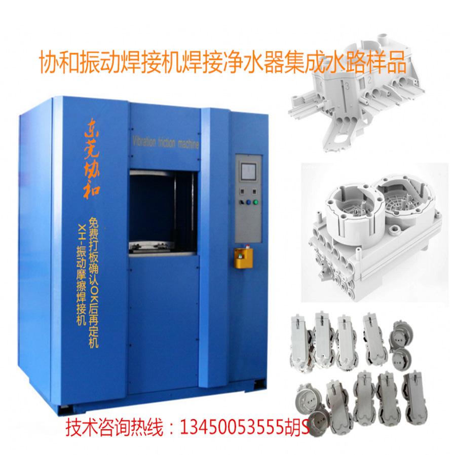 振动摩擦焊接机 尼龙加玻纤汽车组件焊接 并代焊接加工振动摩擦机示例图8