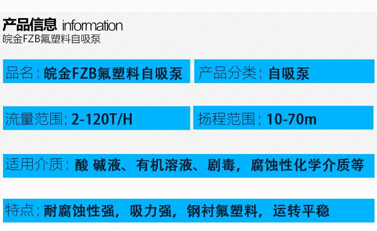 氟塑料自吸泵 FZB型襯四氟泵 防腐蝕耐酸堿泵 合金化工離心泵 抽酸泵380V廠家示例圖3