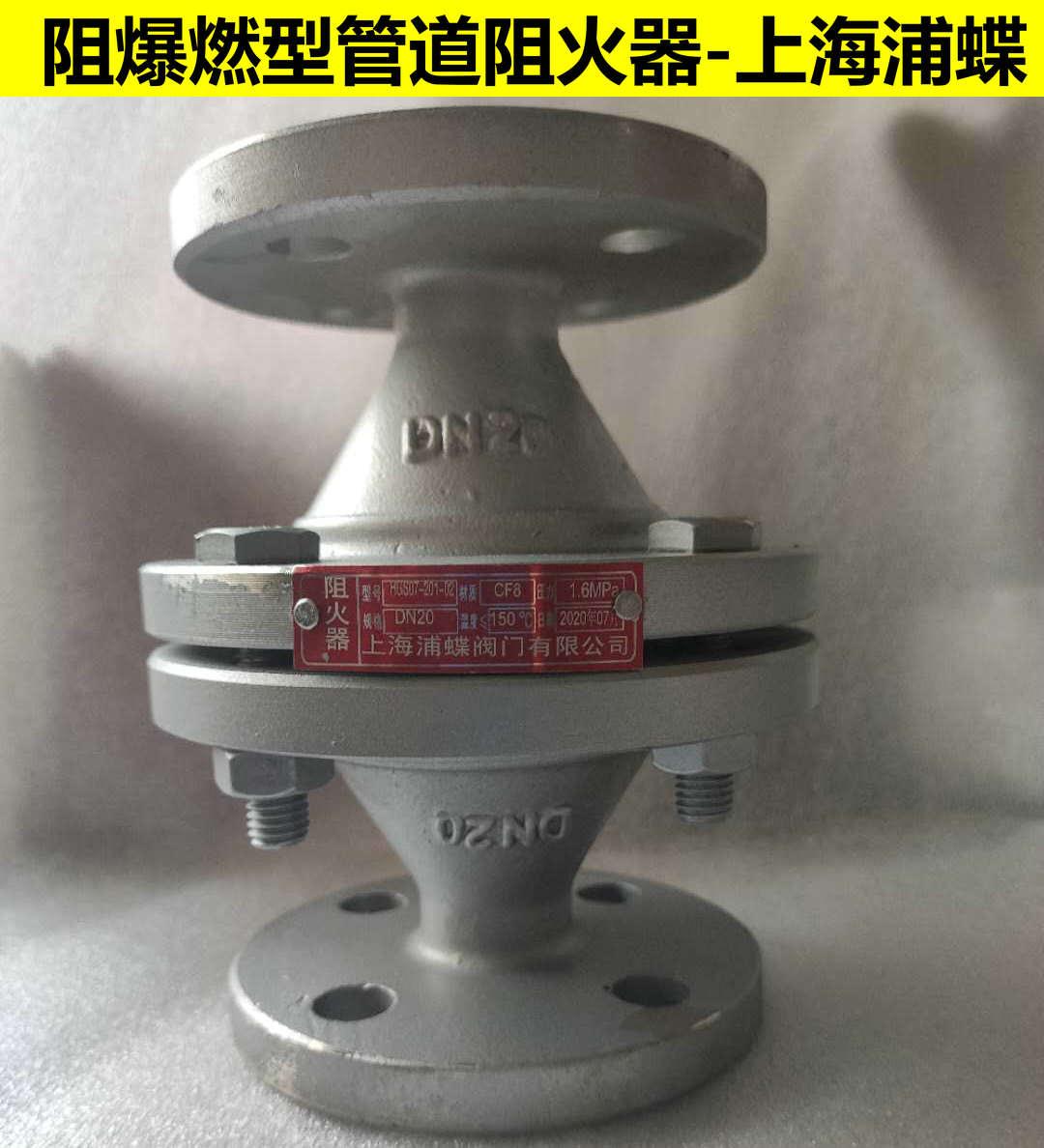 阻爆燃型管道阻火器  GZW-1管道阻火器 上海阻火器品牌示例图2