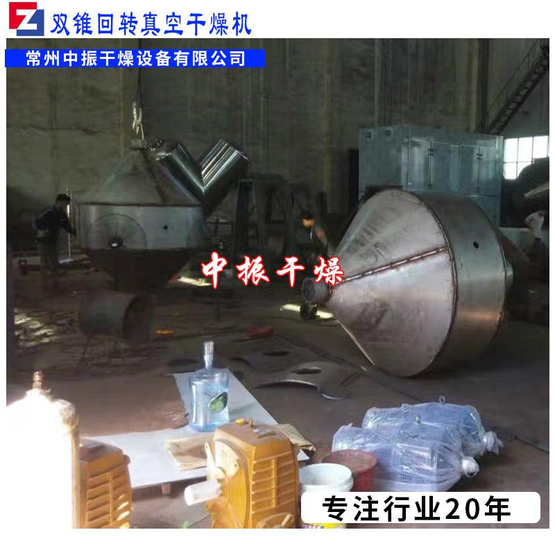 厂家直供 双锥回转真空干燥机 不锈钢干燥机 真空回转烘干机示例图12