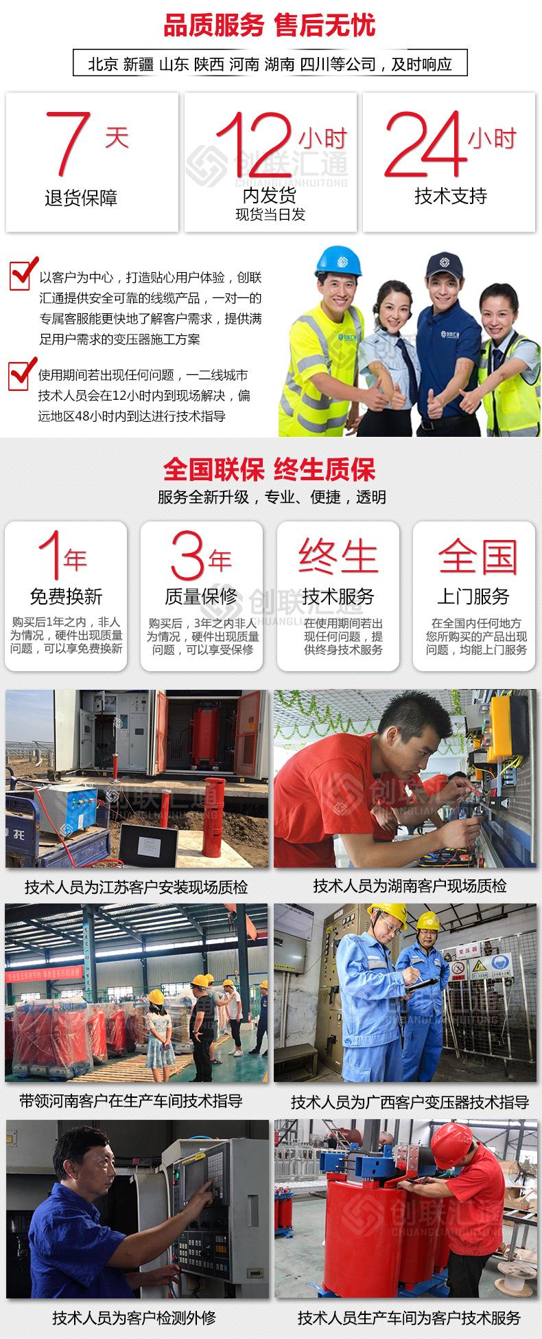 干式变压器 SCB13-200KVA-10/0.4  三相干式变压器scb13-200 节能环保型-创联汇通示例图18