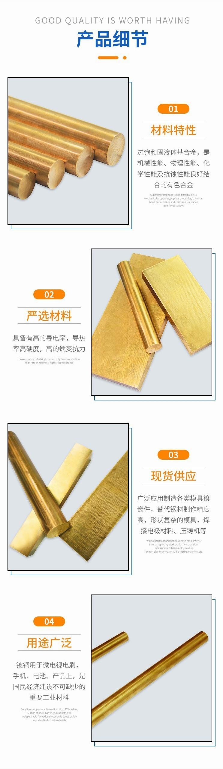 散热快铍青铜棒PS20 进口PS20铍铜棒大棒 电子电器用PS20电极铍铜棒示例图2