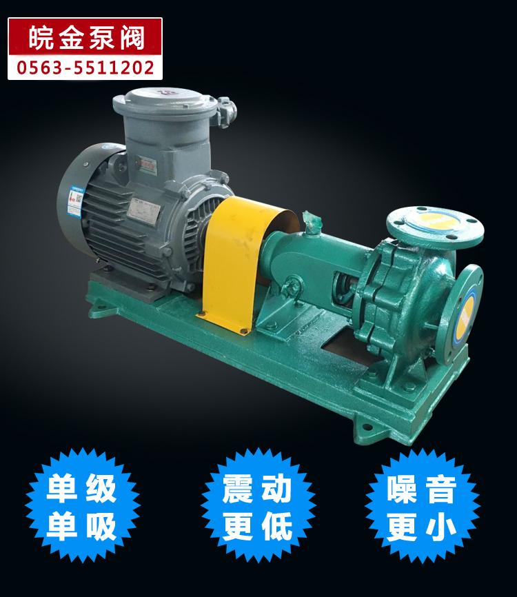 皖金大流量清水泵,清水泵規格型號,is臥式水泵,防腐管道泵,鑄鐵泵型號示例圖5
