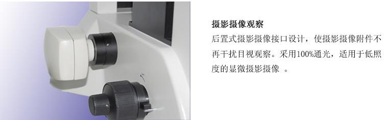 倒置荧光显微镜代理  倒置荧光显微镜XDY-2  倒置荧光显微镜报价示例图9