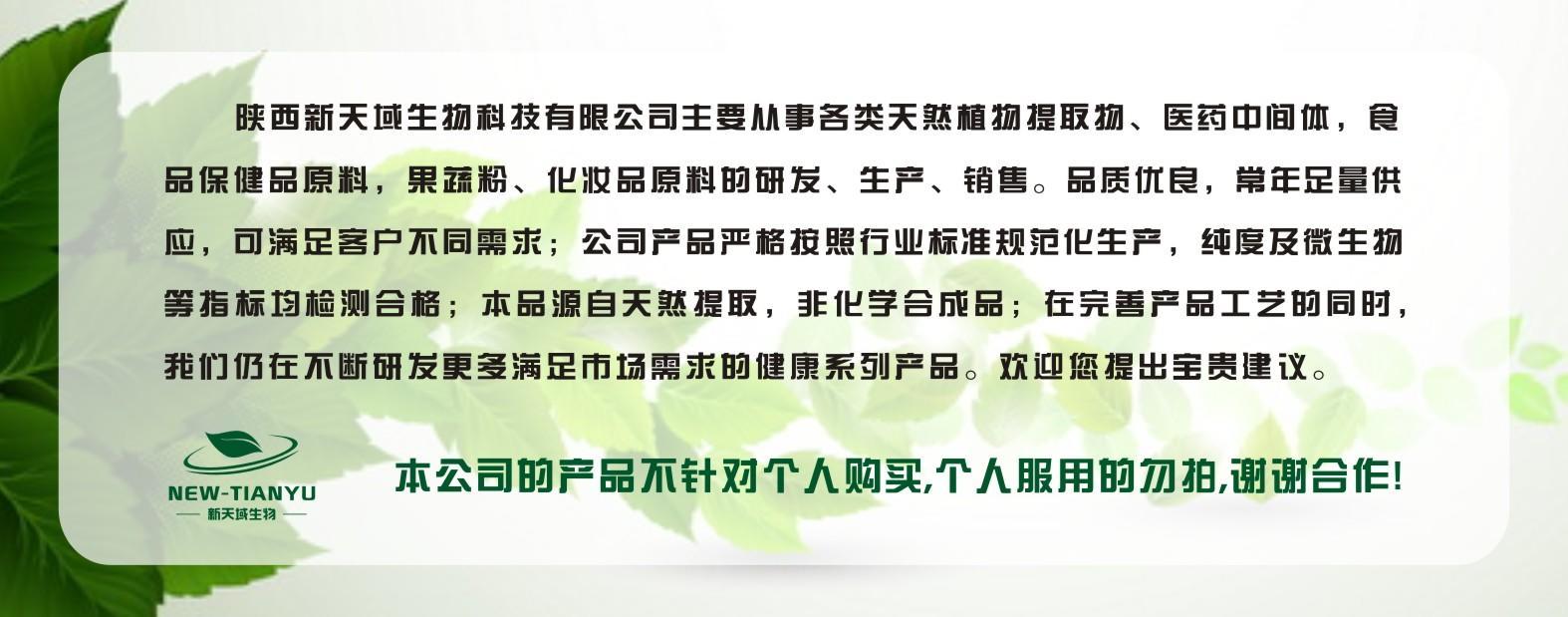 葡萄籽提取物,原花青素95,純植物提取物示例圖1