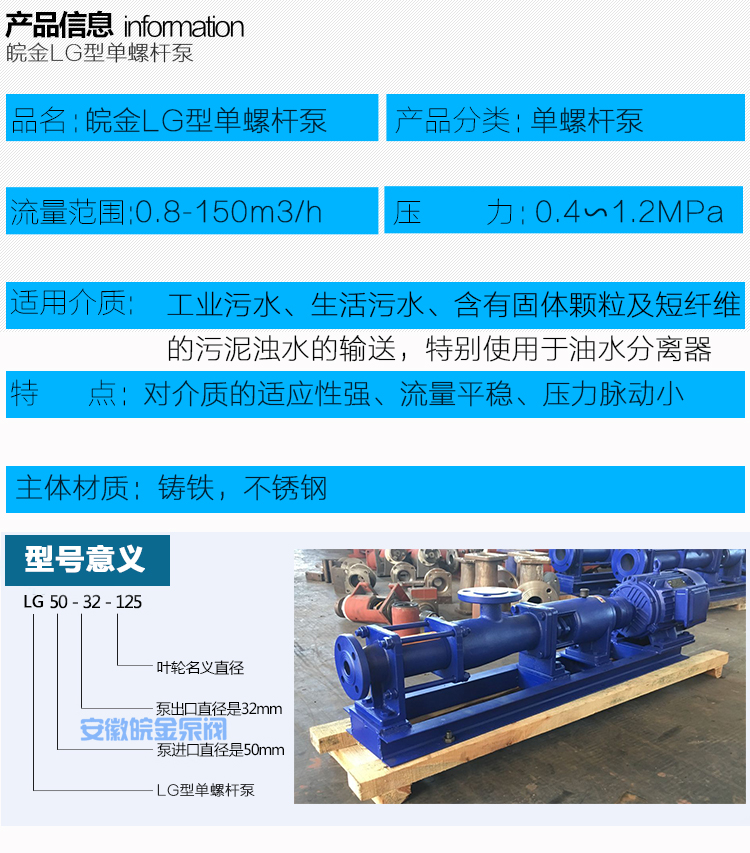 卧式螺杆泵规格,品牌高温螺杆泵,G30型系列单螺杆污泥泵,单螺杆泵厂家示例图3