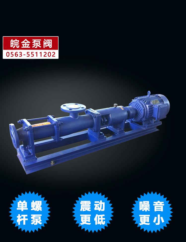 臥式螺桿泵規格,品牌高溫螺桿泵,G30型系列單螺桿污泥泵,單螺桿泵廠家示例圖6