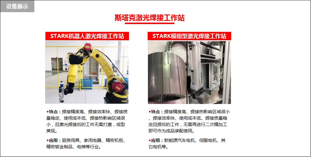 斯塔克激光焊接机 自动激光焊接机 专业  售后周到示例图2