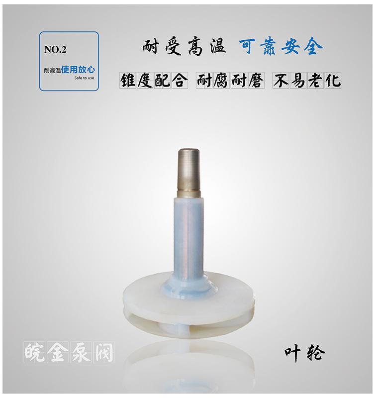 皖金氟塑料管道泵,50GD-20F型防腐蝕耐酸堿立式管道泵,化工泵襯四氟離心泵,工業增壓泵生產廠家示例圖13