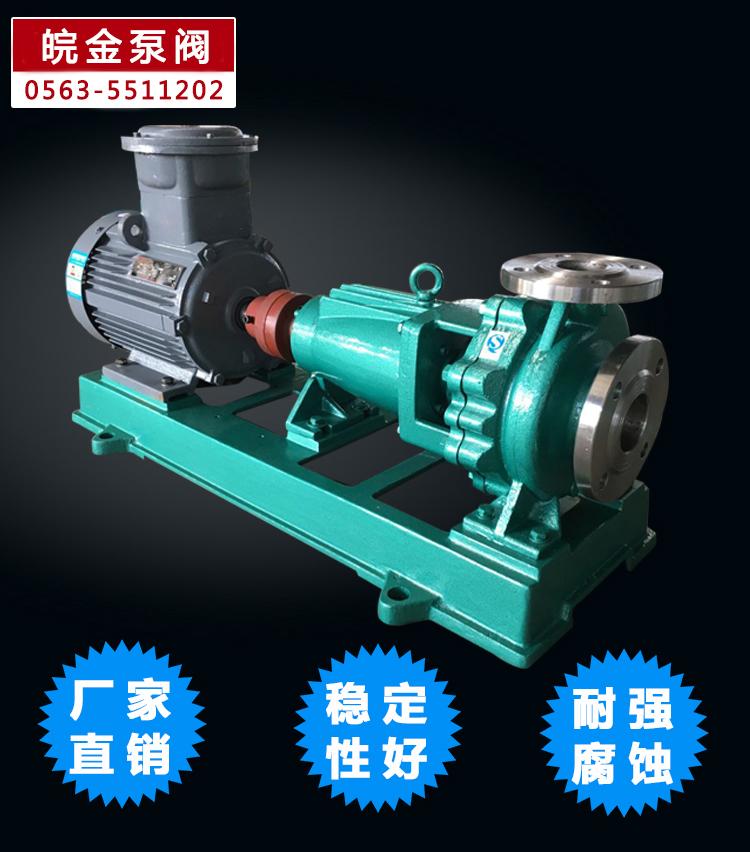 不銹鋼離心泵,IH25-20-160型臥式化工泵,防腐蝕耐酸堿污水泵,304/316工業泵生產廠家示例圖8