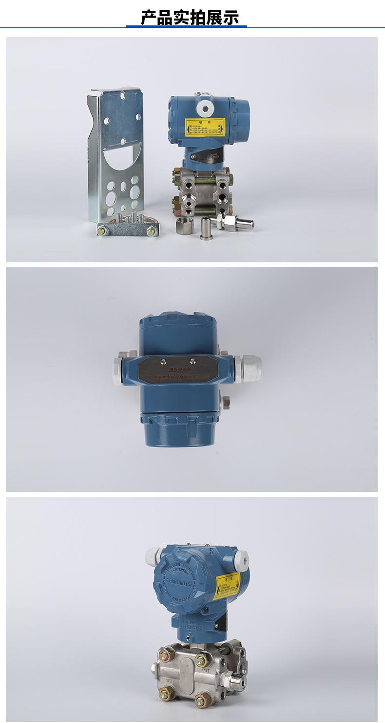 3051DPGP电容式传感器微差智能压差变送器 气压变送器高温差压示例图4