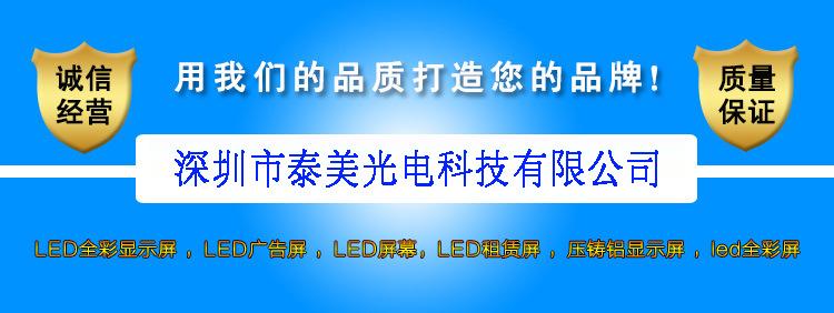 LED显示屏 户外P8全彩电子显示屏 价格优惠 质保2年示例图4