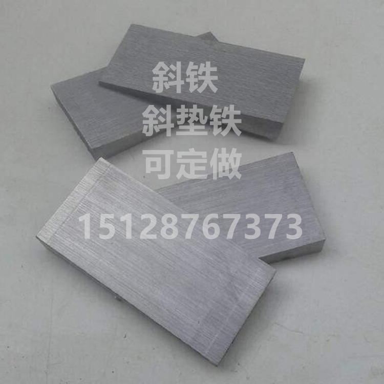 佳鑫供应Q235钢制斜铁 斜铁厂家批发 120-80斜垫铁示例图2