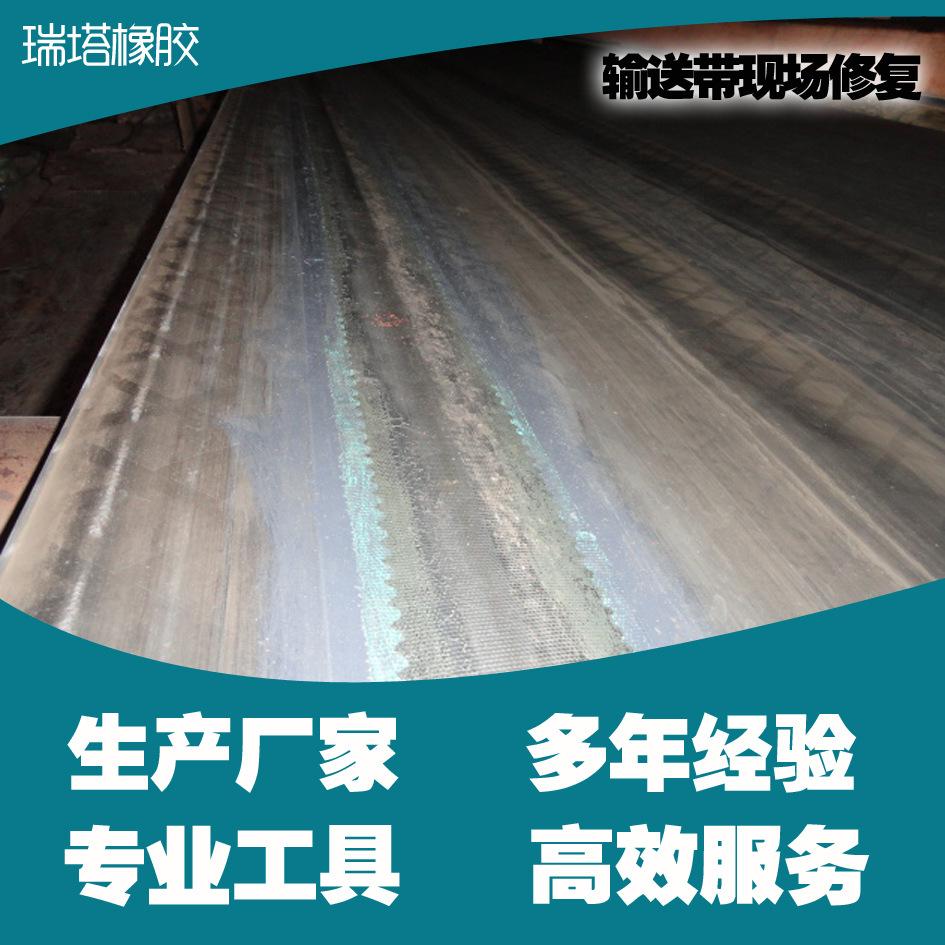 织物输送带修补胶条钢丝带穿透撕裂修补条示例图9