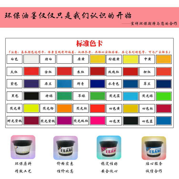 批发丝印UV色墨 牛皮纸UV油墨 LED金属玻璃塑料纸张油墨价格优惠示例图3