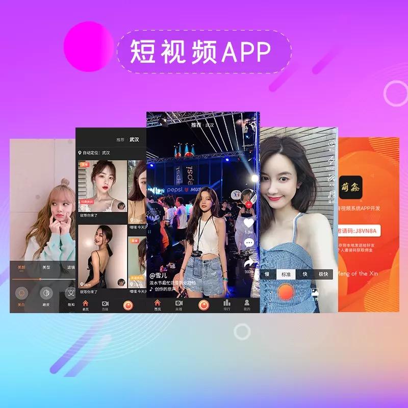短视频APP   匠心打造 全新短视频app示例图3
