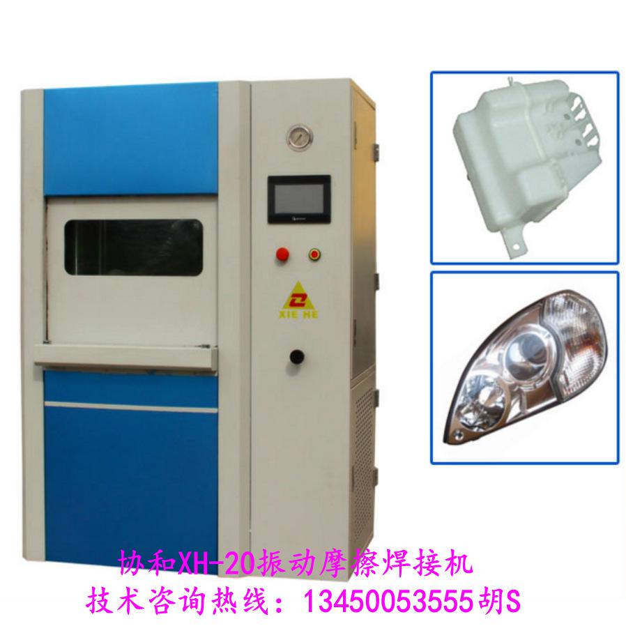 振动摩擦焊接机 尼龙加玻纤汽车组件焊接 并代焊接加工振动摩擦机示例图9