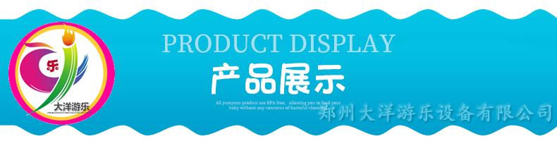 新型欢乐岛儿童游乐设备 郑州大洋专业生产公园欢乐岛厂家示例图1