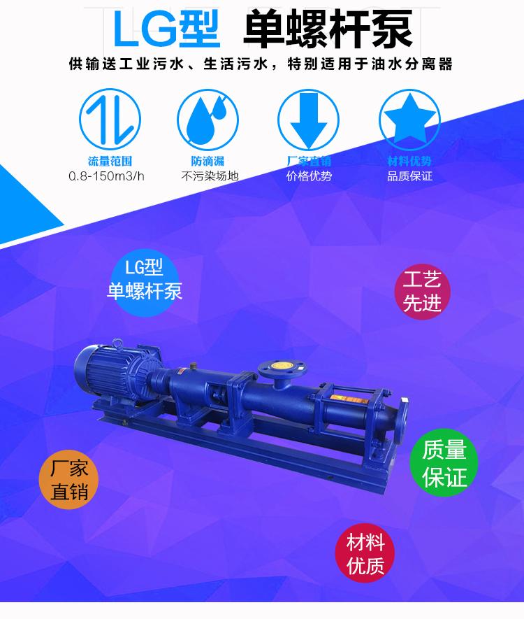 卧式螺杆泵规格,品牌高温螺杆泵,G30型系列单螺杆污泥泵,单螺杆泵厂家示例图2