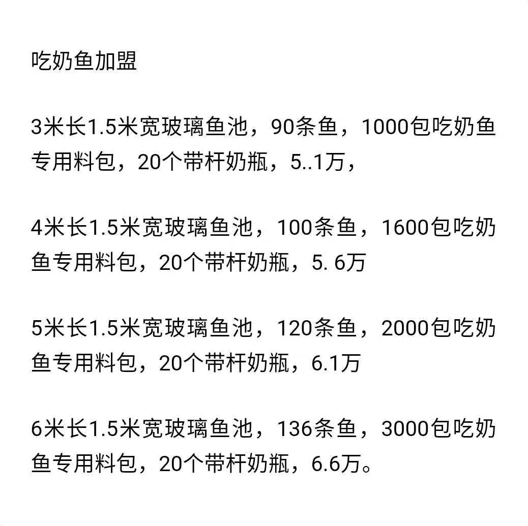 河南 郑州2020 吃奶鱼 游乐设施  儿童吃奶鱼设施厂家 批发价格示例图27