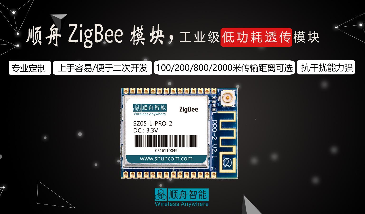 顺舟智能低功耗 Zigbee 无线数传模块 采用TI 2630芯片示例图2