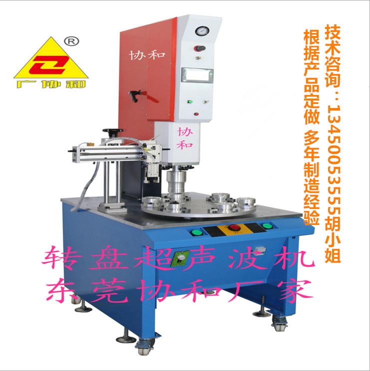 自动转盘超声波焊接机 东莞协和生产商 自动化生产超声波机示例图1