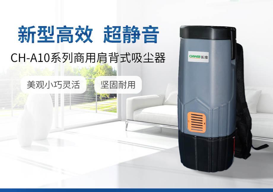 长淮CH-A10C 锂电款肩背式吸尘器