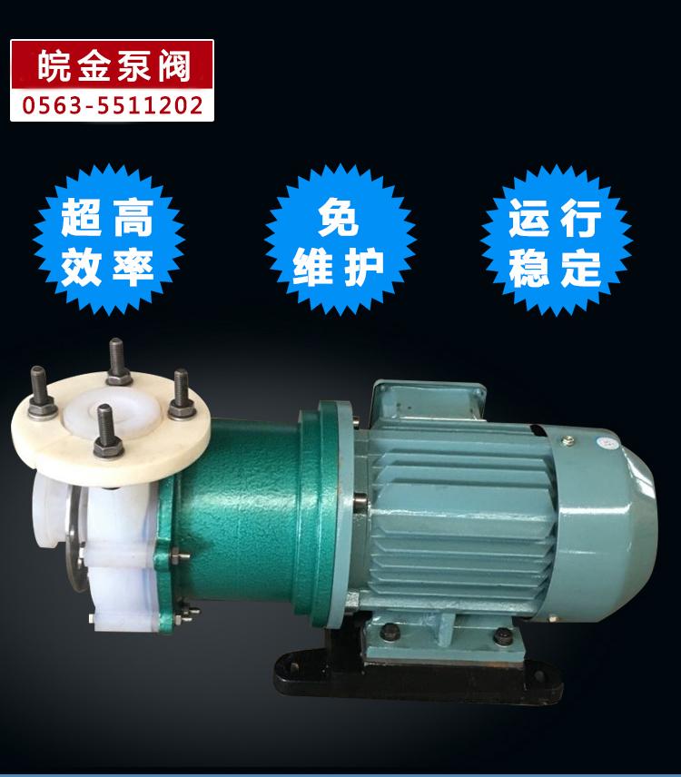CQB25-20-100F四氟泵 耐酸堿防腐蝕泵 氟塑料磁力驅動泵 工業抽酸泵化工水泵示例圖9