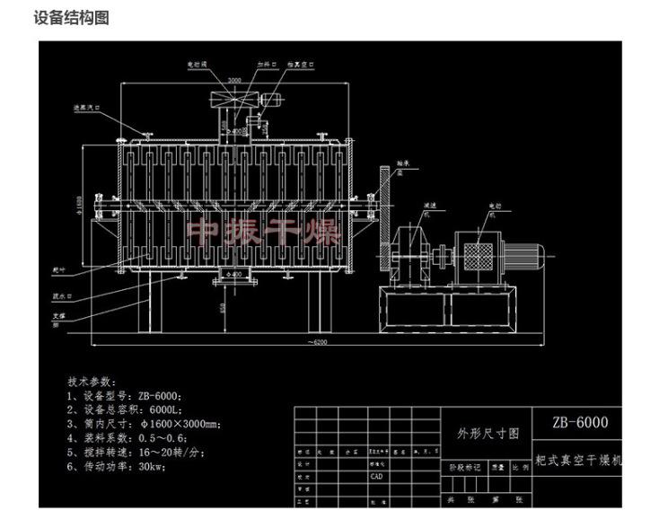 新款真空耙式干燥机 搅拌低温真空干燥设备 间硝基甲苯专用干燥机示例图5