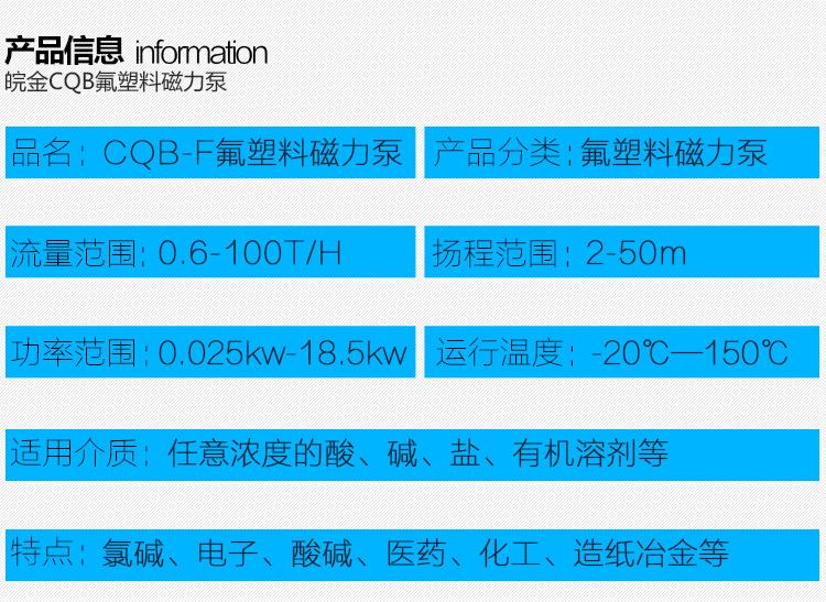CQB25-20-100F四氟泵 耐酸堿防腐蝕泵 氟塑料磁力驅動泵 工業抽酸泵化工水泵示例圖3