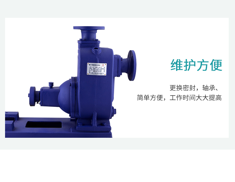 ZW污水自吸泵特點