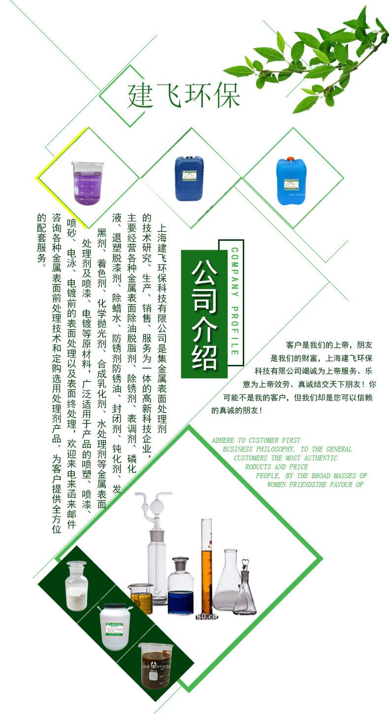 热销推荐JF-T1脱塑剂 水性脱漆剂 高效脱漆剂 质量上乘示例图12