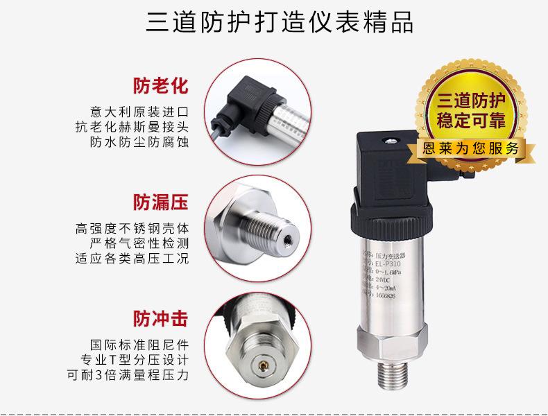 压力变送器厂家价格 小巧型压力变送器型号 压力传感器 供水压力变送器 液压气压水压油压示例图4