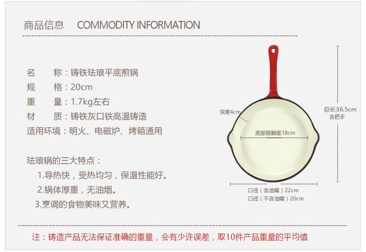 敬辉铸铁锅早餐锅煎蛋锅健康无涂层珐琅锅不粘锅红色出口定制做示例图1