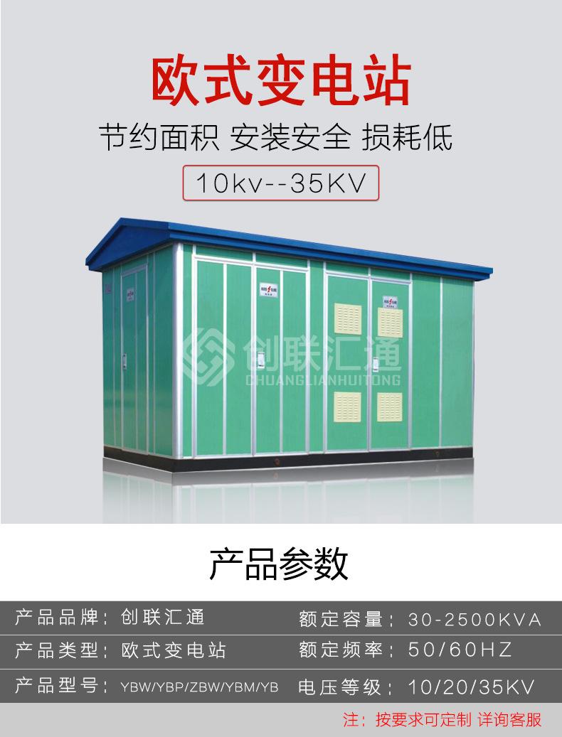 欧式箱变  160kva 箱式变压器 160kva变压器 ZBW系列欧式箱变 同质价更低-创联汇通示例图1