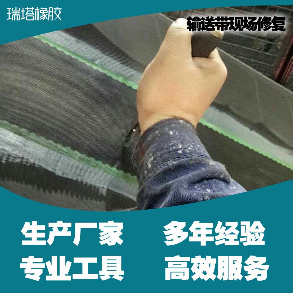 织物输送带修补胶条钢丝带穿透撕裂修补条示例图4