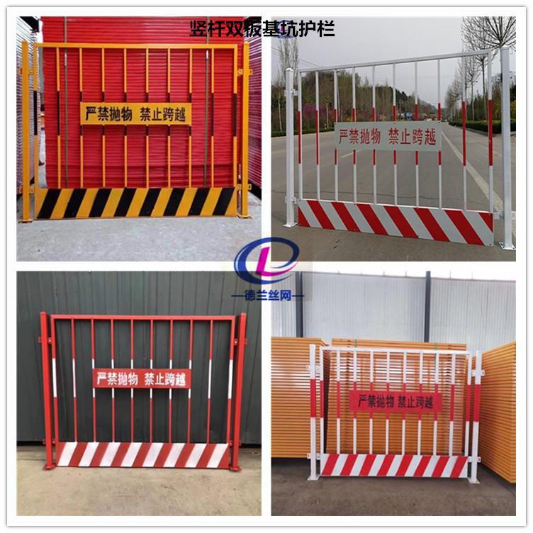 德兰定型化基坑护栏现货批发 DL604基坑护栏 定制工地基坑围挡示例图15