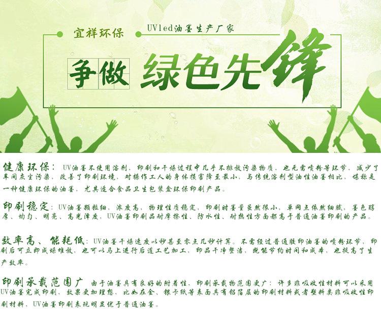 浙江厂家环保UV胶印四色油墨  UV油墨高耐磨 可调色 开增票示例图7