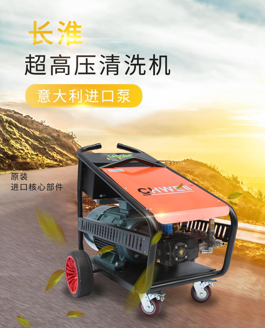 长淮CH-5022冷水电动超高压清洗机
