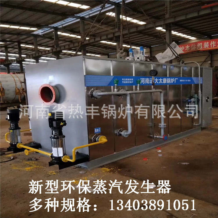 佛山市【0.3T】电蒸汽发生器或锅炉可用于制衣厂干洗店示例图2