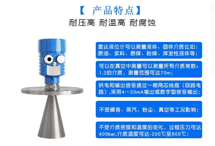 雷达液位计厂家价格型号 智能雷达液位计 DN25 DN50 4-20mA hart协议 RS485 吉创示例图10