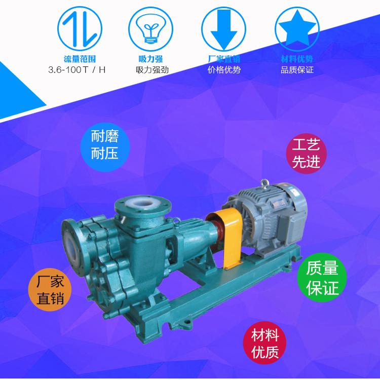 氟塑料自吸泵,65FZB-45L襯四氟自吸泵,防腐蝕耐酸堿合金化工離心泵,吸酸堿泵380V示例圖2