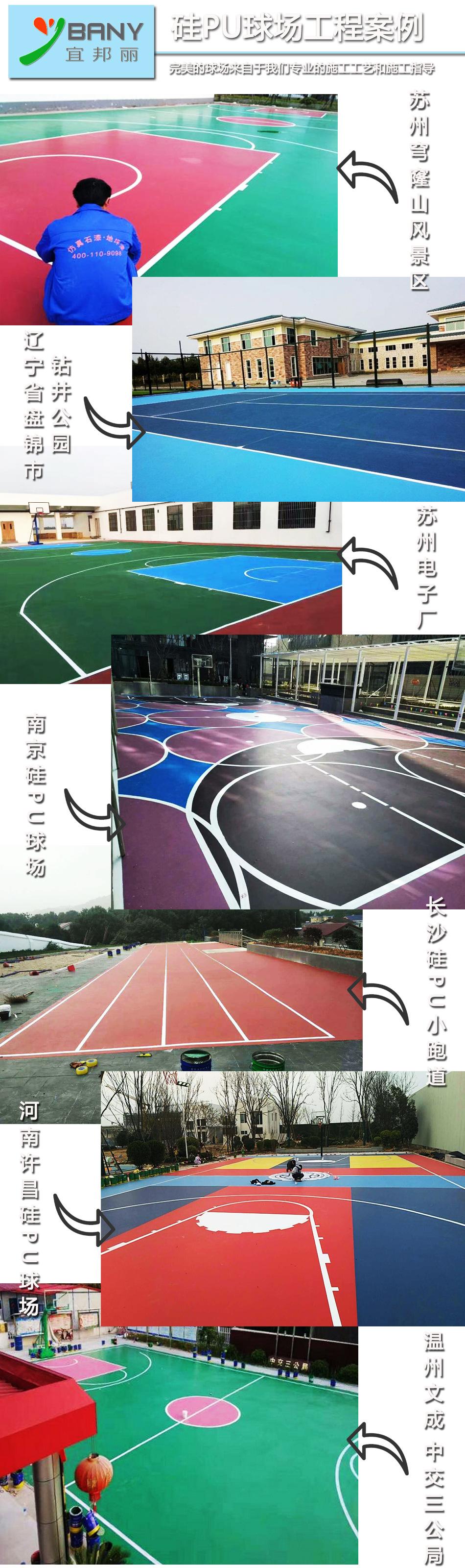上海新國標塑膠硅PU球場材料生產廠家水性環保硅PU面漆面涂層直銷示例圖3