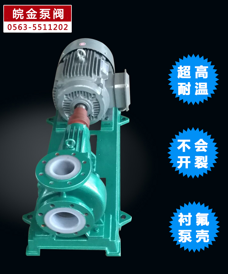 單級臥式氟塑料合金離心泵 氟塑料襯里自吸離心泵 耐腐蝕管道磁力泵 離心化工泵生產廠家示例圖7