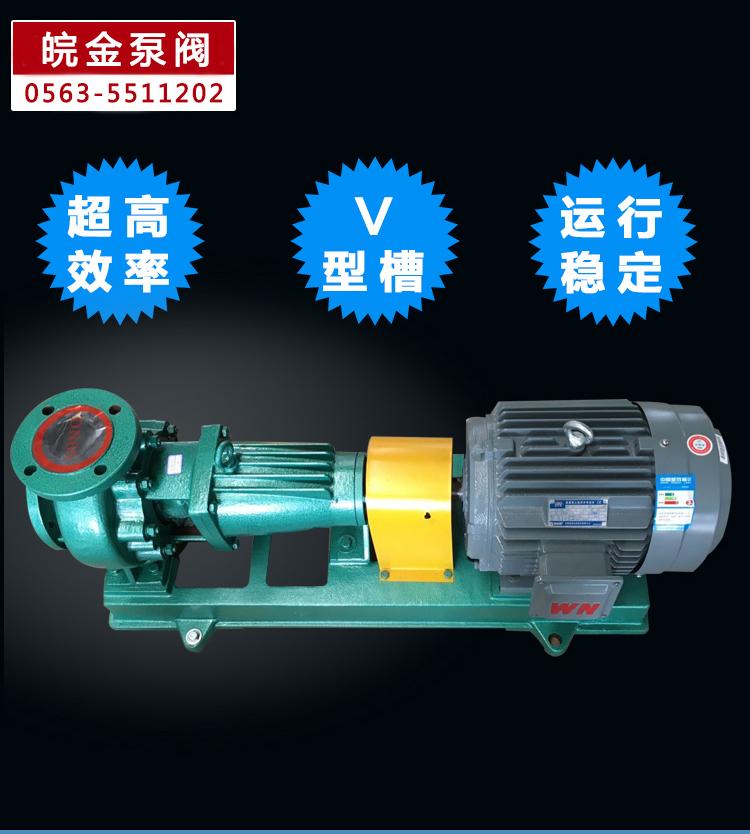 氟塑料立式化工泵ihf耐酸堿化工泵,離心化工泵廠家,耐堿液臥式塑料化工泵生產示例圖8