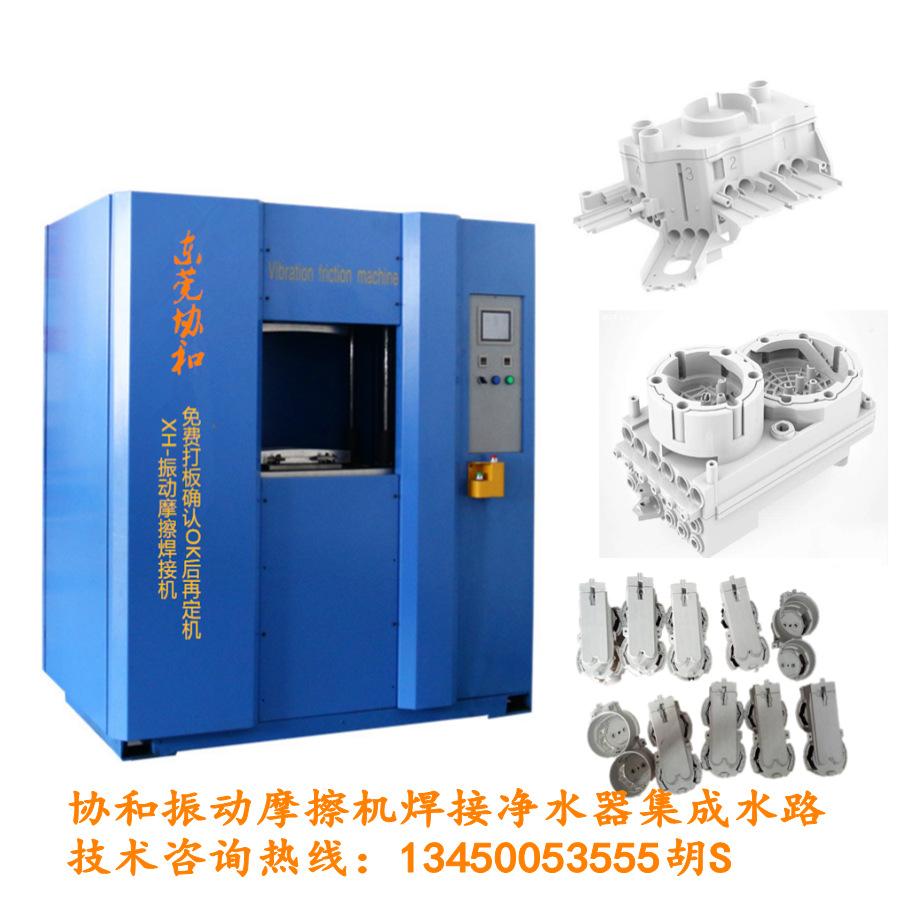 XH-04振摩擦焊接机 不用胶水眼镜拼接技术 协和振动摩擦焊接机示例图17